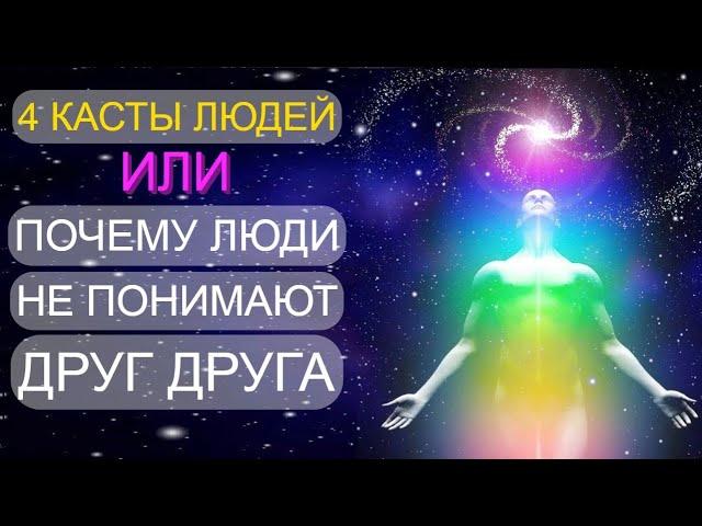 4 Касты Чакры и Уровни сознания / Или почему люди не понимают друг друга?