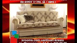 Купить итальянский диван и кресло в Харькове и получить столик или торшер из Италии в ПОДАРОК(, 2014-12-06T21:15:01.000Z)