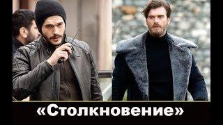 Столкновение турецкий сериал 2018, актеры