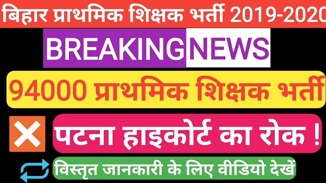 94000 प्राथमिक शिक्षक बहाली पर पटना हाईकोर्ट का रोक  Bihar Primary Teacher Recruitment 2020