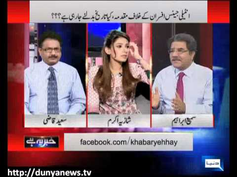 Dunya TV-31-07-12-Khabar Yeh Hay
