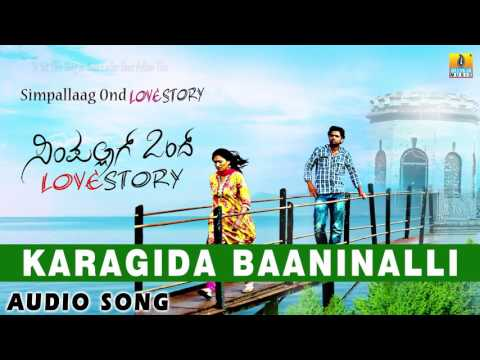 Simpallaag Ond Love Story - Karagida Baaninalli | Audio Song | Rakshith Shetty, Shwetha Srivatsav
