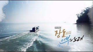 [다큐멘터리] 장도, 어부의 노래