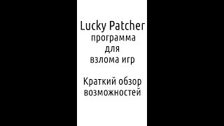 lucky Patcher - обзор возможностей программы для взлома игр