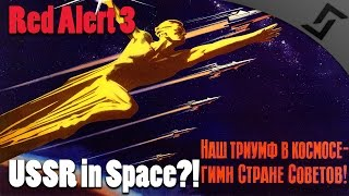 Red Alert 3 - USSR In Space?! - Final Allied Campaign Mission