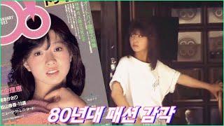 [추억의영상] 80년대 한국 스트리트  패션 스타일 (…
