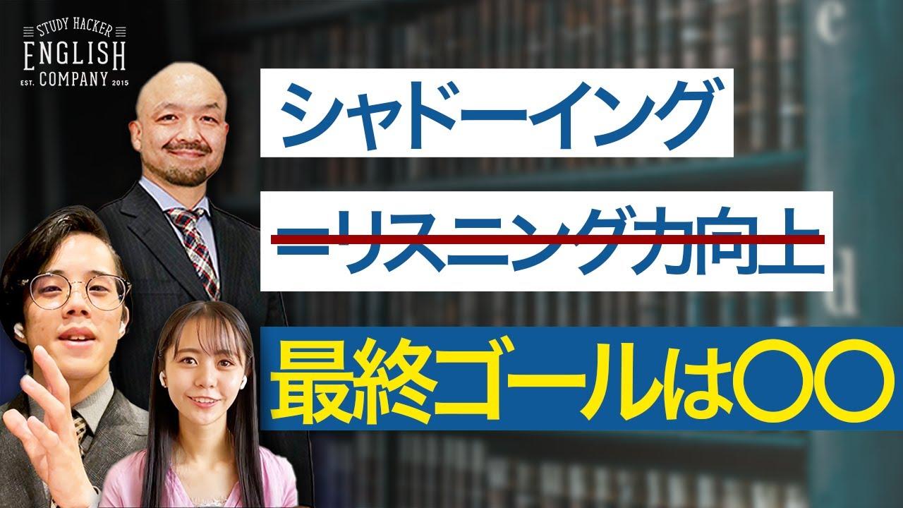 【コスパ抜群】シャドーイングで英語力を上げる4つのステップ
