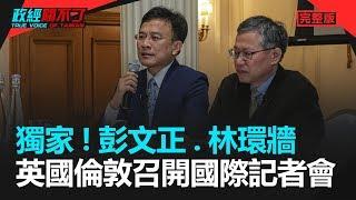 政經關不了(完整版) 2019.10.18