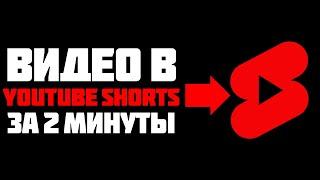 Как ЗАГРУЗИТЬ видео в Youtube Shorts ДЛЯ ЧАЙНИКОВ и набрать МИЛЛИОН ПРОСМОТРОВ😱
