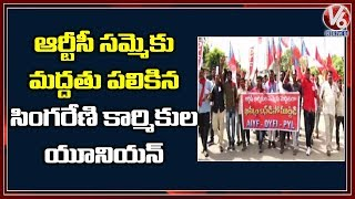 Singareni Employees Supports RTC Employees Strike, Participates In Bus Depot Siege  Telugu News