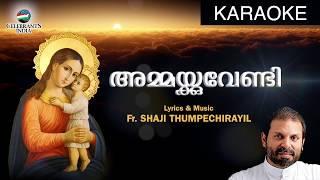 MANJUKATTU POLE KARAOKE WITH LYRICS | Ammackuvendy | Marian 2 | Fr. Shaji Thumpechirayil|