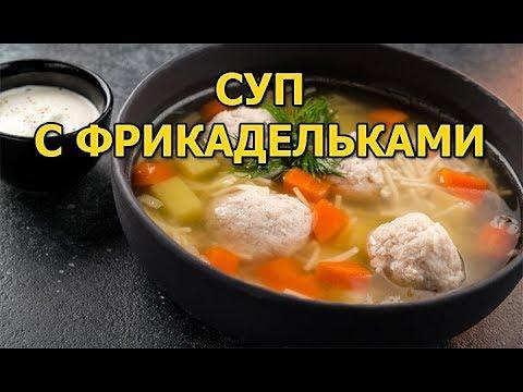 Как правильно сварить суп с фрикадельками