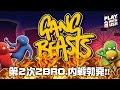#1【アクション】弟者,兄者,おついちの「Gang Beasts」【2BRO.】