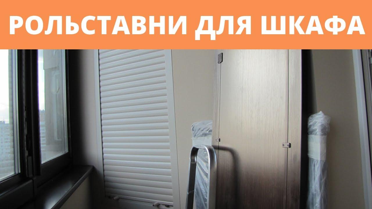 рольставни в сан шкаф
