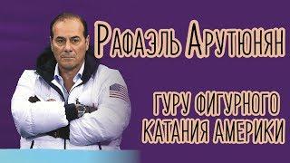 Рафаэль Арутюнян Гуру фигурного катания Америки