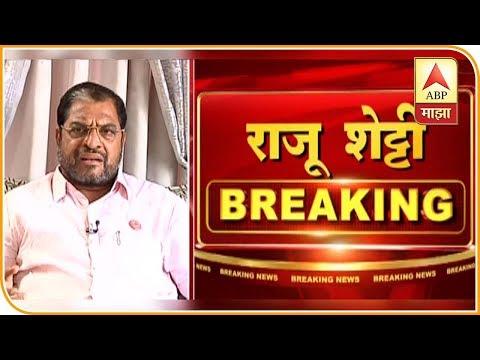 Loksabha Election   लोकसभा निवडणुकीत हार, राजू शेट्टींची प्रतिक्रिया काय?   ABP Majha
