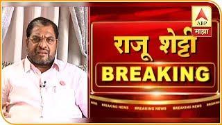 Loksabha Election | लोकसभा निवडणुकीत हार, राजू शेट्टींची प्रतिक्रिया काय? | ABP Majha