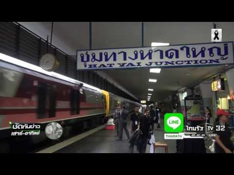 เปิดเดินรถไฟใต้รุ่นใหม่ | 04-12-59 | ชัดทันข่าว เสาร์-อาทิตย์