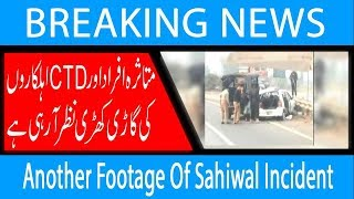 Another Footage Of Sahiwal Incident  | 19 January 2019 | 92NewsHD