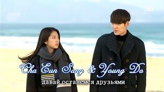 The Heirs | Cha Eun Sang & Young Do - Давай останемся друзьями