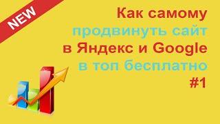 Как Самостоятельно Бесплатно Продвинуть Сайт в Поисковиках Яндекс и Google в ТОП. Раскрутка Сайта #1(Узнайте, как самому быстро продвинуть сайт в топ бесплатно. Разбираемся на живом примере, показываем резуль..., 2016-09-11T20:08:16.000Z)