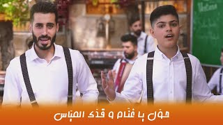 Hawel Ya Ghanam & Qadukka Al Mayyas /  سليم يعقوب وجورج ثلجية - حوّل يا غنّام و قدك الميّاس