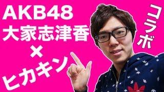 Hikakin × AKB48大家志津香 コラボ動画!見てね!