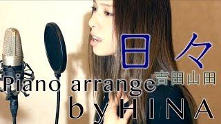 日々 - 吉田山田 [みんなのうた] Piano Covered by HINA