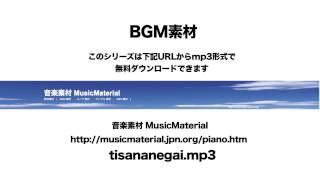 凄く使えるBGM フリー素材「PIANO(小さな願い)」ピアノ 素材音源 音楽素材MusicMaterial