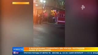 В США на железнодорожной станции пригорода Филадельфии столкнулись два поезда