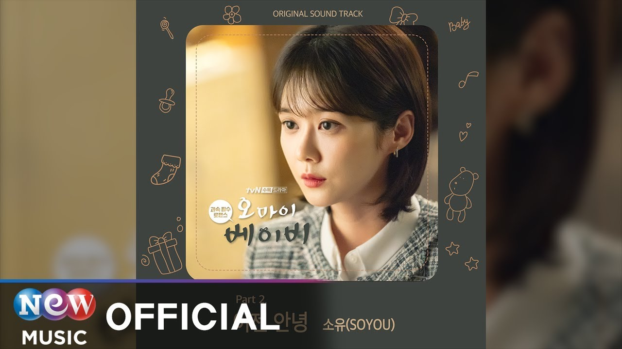 SOYOU(소유) - Goodbye(이젠 안녕) | Oh My Baby 오 마이 베이비 OST