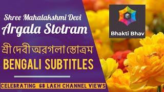 Devi Argala Stotram Sanskrit lyrics with Bengali বাঙালি Text  শ্রী দেবী অরগলা স্তোত্রম