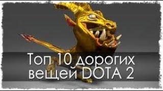 ТОП 10 САМЫХ ДОРОГИХ ВЕЩЕЙ DOTA 2