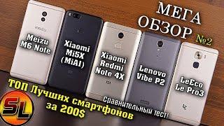Какой смартфон купить? Xiaomi Mi 5X / Mi A1 | Note 4X | Meizu M6 Note | Lenovo P2 | LeEco Le Pro3