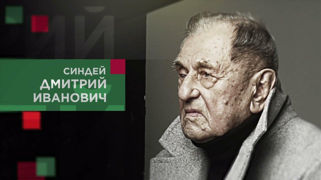 Синдей Дмитрий Иванович