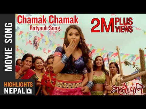 Chamak Chamak Ratyauli | AJHAI PANI Song | Sudarshan Thapa | Pooja Sharma | Surakshya Panta