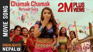 Chamak Chamak Ratyauli Official Song   Nepali Movie AJHAI PANI Song   Surakshya Panta