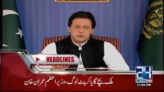 News Headlines | 11:00 PM | 19 Aug 2018 | 24 News HD