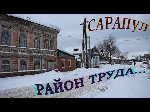 Сарапул район улицы труда