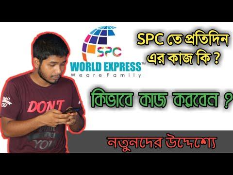 How to Work spc world express ltd | SPC তে প্রতিদিন এর কাজ কি ? SPC তে কিভাবে কাজ করবেন