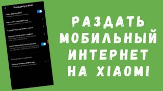Как раздать интернет с телефона Xiaomi | Мобильная точка доступа Wi-Fi | USB и Bluetooth модем