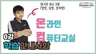 차쌤의 온라인 컴퓨터교실 '컴온' - 0강 (학습 안내…