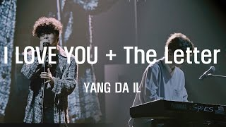#양다일 (yang da il) '사랑합니다... (i love you) + 편지 (the letter)' (with #정동환) concert live clip (@ d.i.land) more about 양다일(yang https://www.facebook.com/bn...