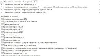 Уравнение биссектрисы угла (устар.)