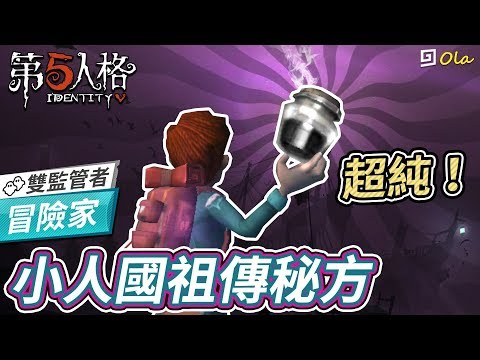 【第五人格】🎭冒險家:小人國祖傳秘方【歐拉】