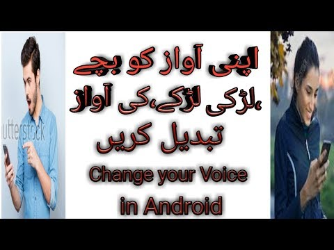 Change Your Voice intro girl  ll  Cool Voice Changer  Mobi soft