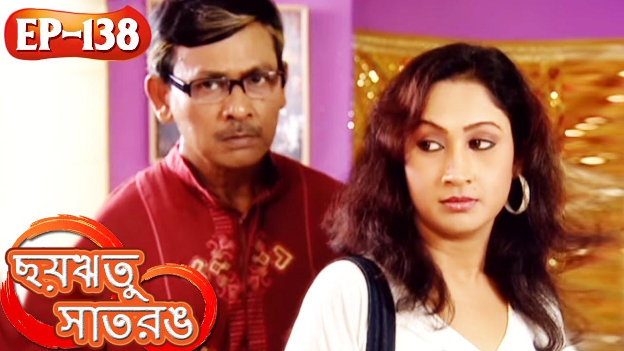 ছয়ঋতু  সাতরঙ   Chhaya Ritu Saat Rang   Episode 138   Bengali Serial   Best Bengali Tv Serial