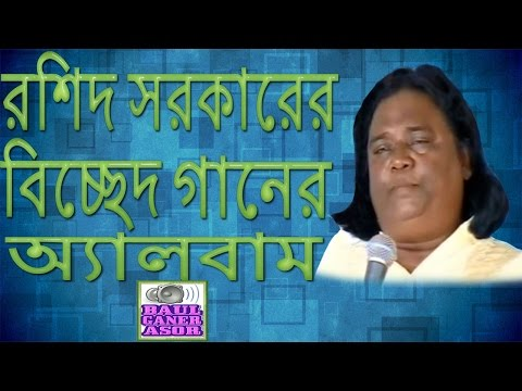 Biched Gaan  By Roshid Sarkar  Full Album- New Baul Bicced Gaan