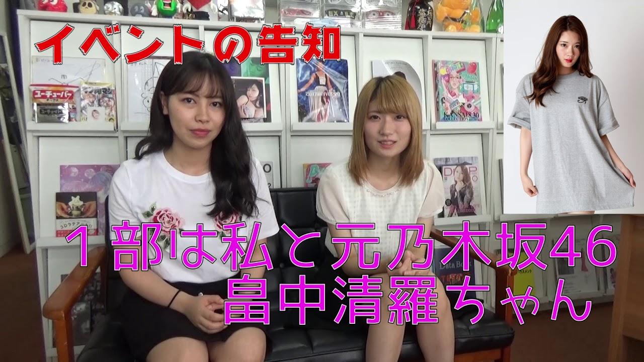 【湧きます】宇井真白とサヤで七夕イベント@渋谷が凄いんです!