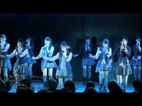AKB48(pv) - Dareka no Tame ni/ What can I do for someone